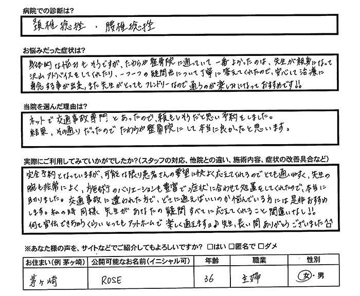 茅ヶ崎 ROSE様 36歳 主婦 女性