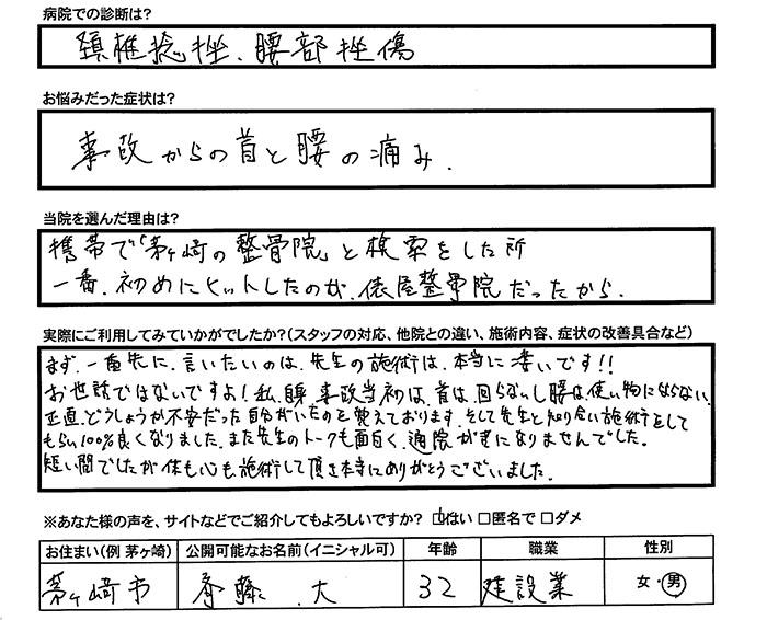 茅ヶ崎市 斉藤様 32歳 建設業 男性