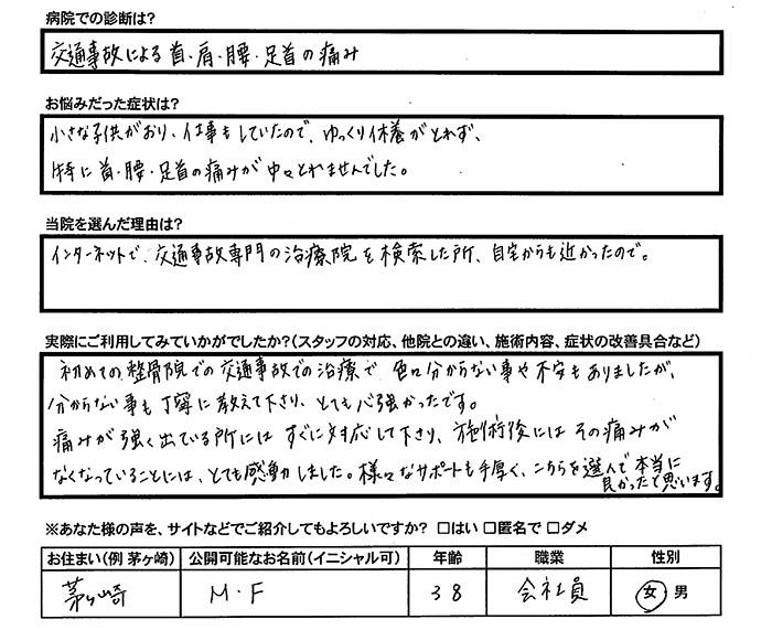 茅ヶ崎 M.F様 38歳 会社員 女性
