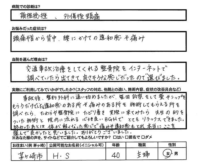 茅ヶ崎 S.H様 40歳 主婦 女性